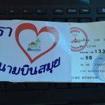 今日のサムイ島 2月11日 空港で子供向けイベント