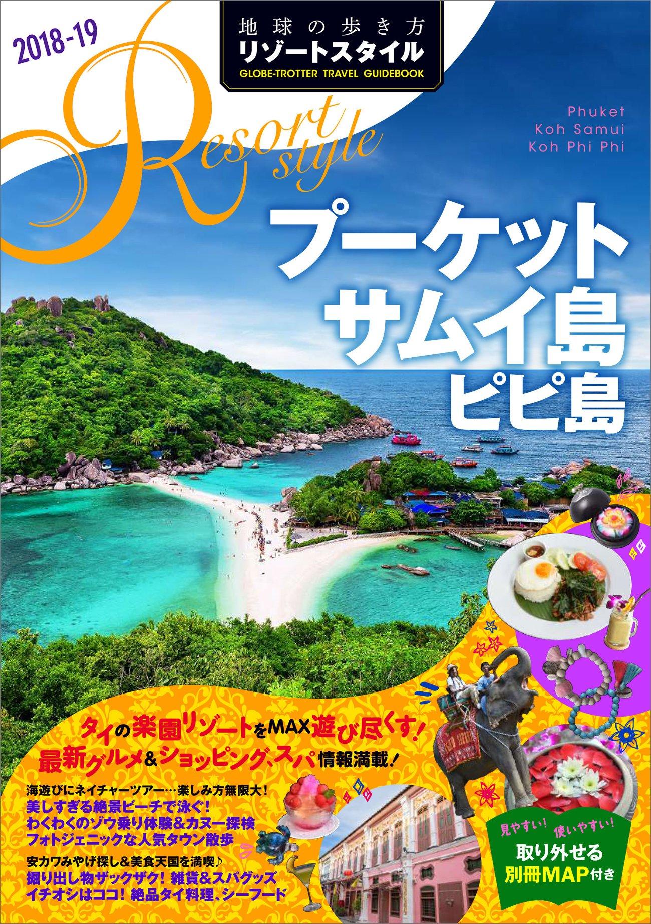 サムイ島ガイドブック 2018-2019年版本日発売‐地球の歩き方 Resort Style プーケット サムイ島 ピピ島