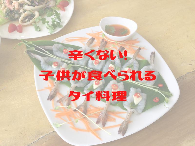サムイ島 子供も食べられる辛くないタイ料理 10選