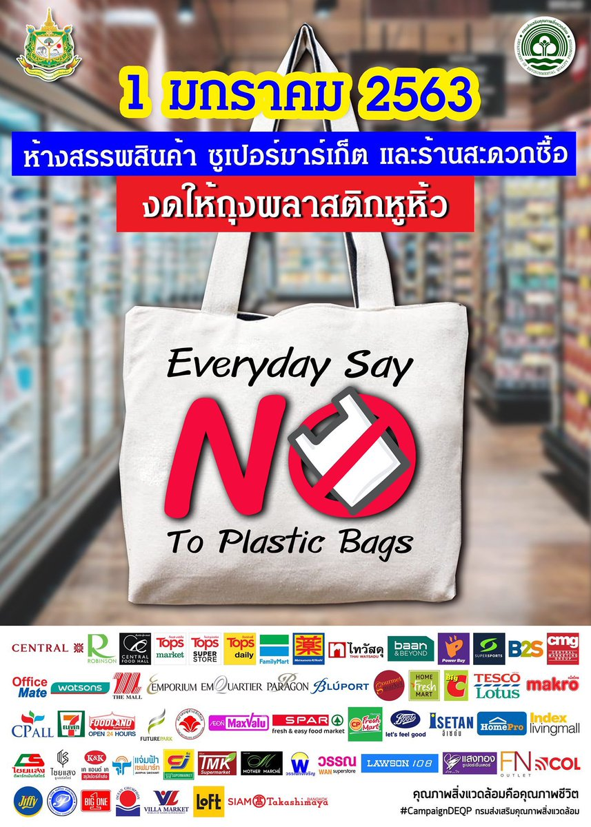 サムイ島 タイではレジ袋の提供が中止されます-本格スタート2020年元旦から