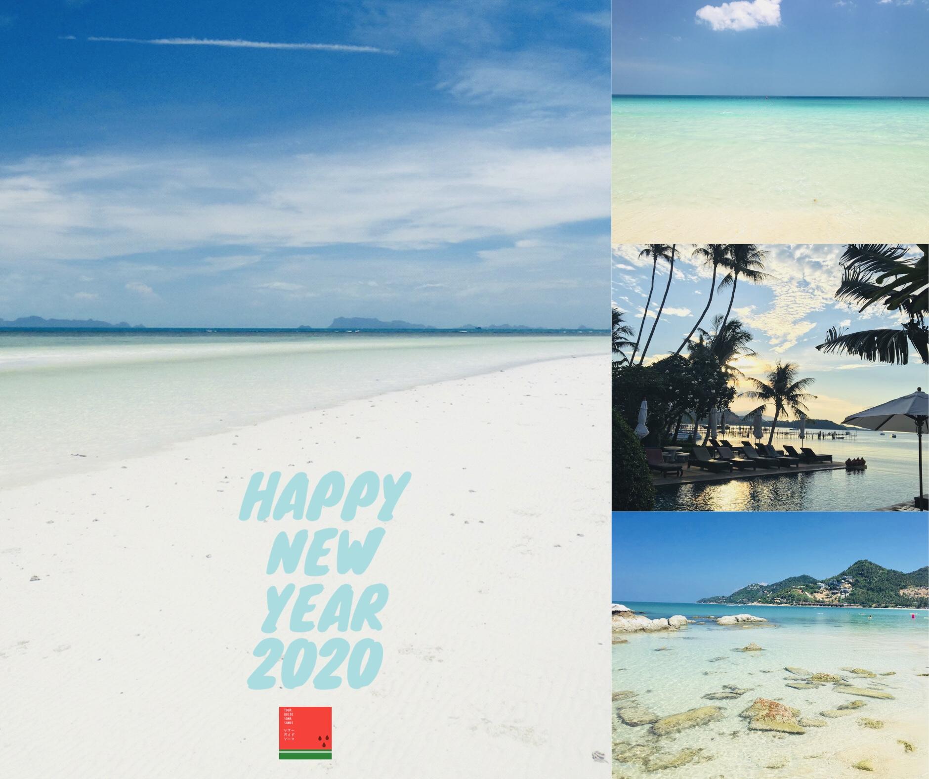 サムイ島より新年のご挨拶2020