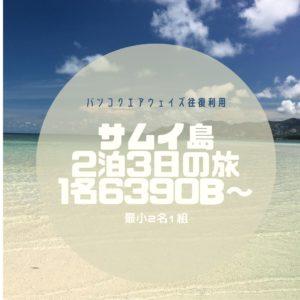 超お得!バンコク発サムイ島2泊3日パッケージプロモーション 予約期限8/18まで