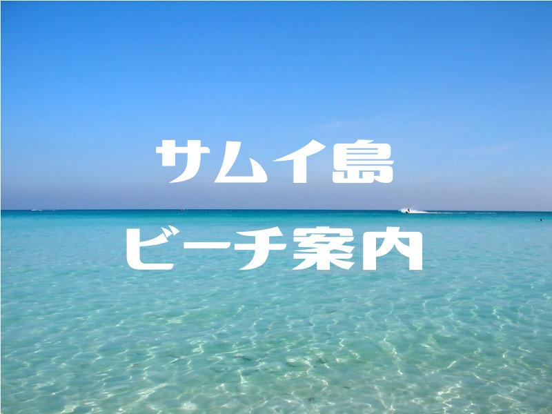 サムイ島ビーチ案内