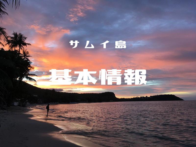 サムイ島基本情報-よくある質問