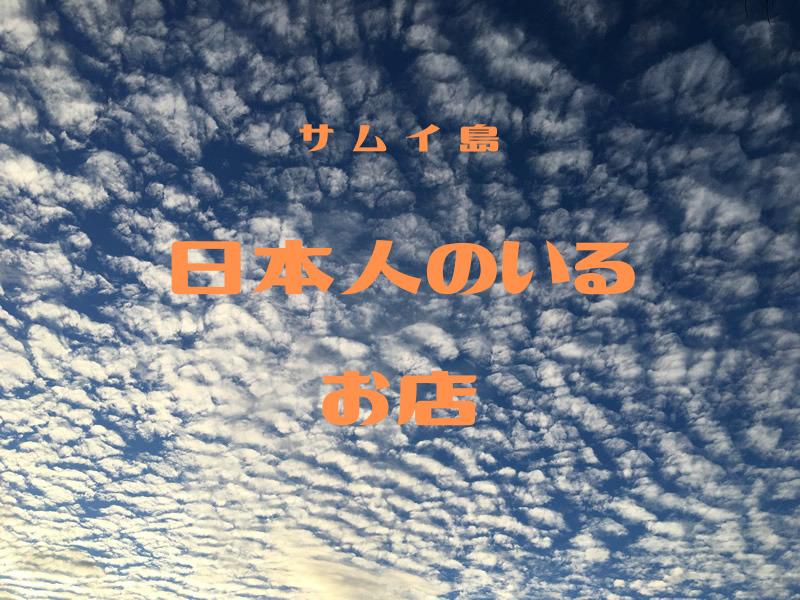 サムイ島の日本語サービス