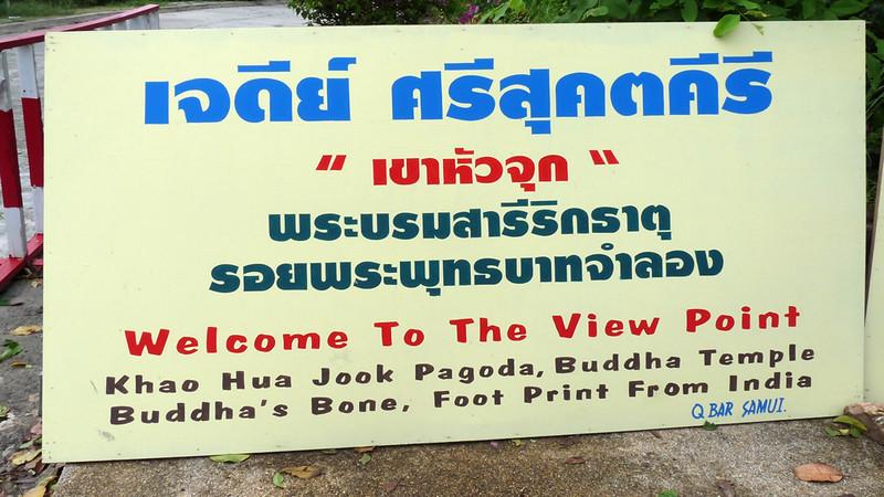 サムイ島観光-3Dアートの壁画必見!穴場ビューポイント寺院 Khao Hua Jook