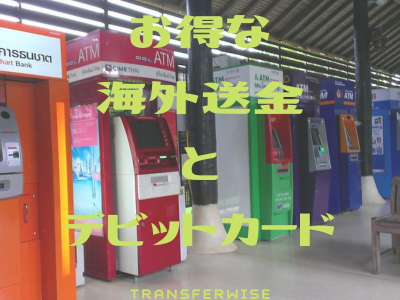 ATM220B手数料さようなら。日本からタイ(海外)への送金が目からウロコ-TransferWise